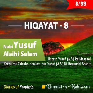 Hiqayat (Part 8) » Hazrat Yusuf (A.S.) ko Maayeel Karne me Zulekha Naakam aur Yusuf (A.S.) Ki Begunahi Sabit