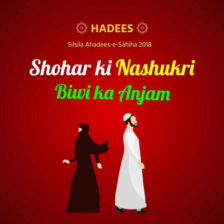 Shohar ki Nashukri Karne wali Biwi ka Anjaam
