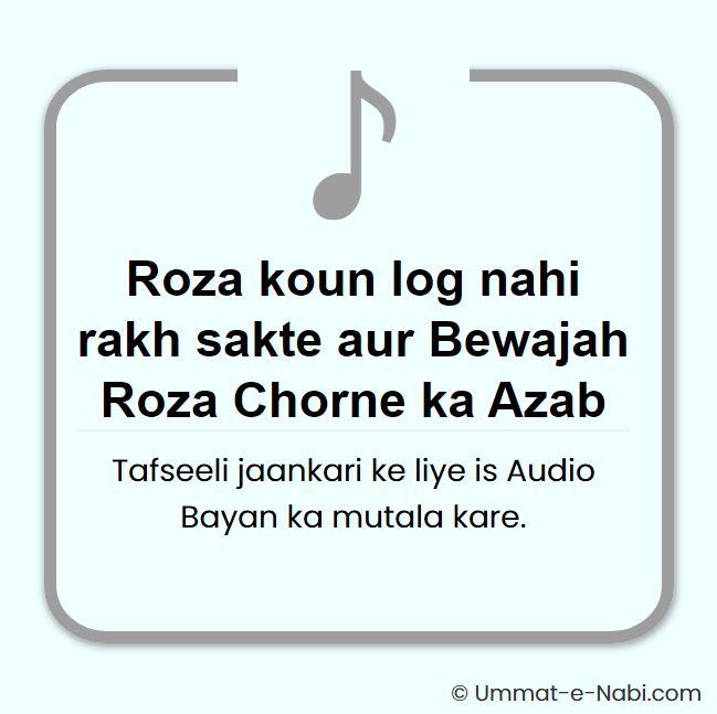 Roza koun log nahi rakh sakte aur Bewajah Roza Chorne ka Azab