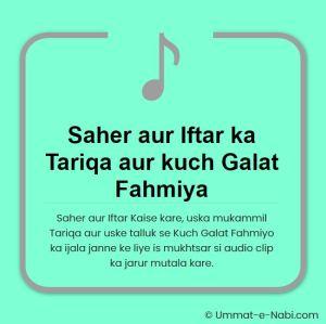 Saher aur Iftar ka Tariqa aur kuch Galat Fahmiya