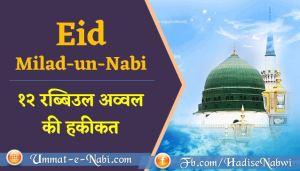 Eid Milad Un Nabi ki Hakikat