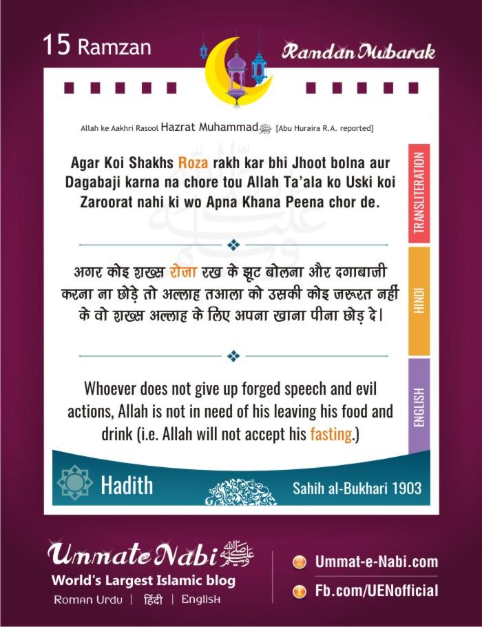 15th Ramzan | Agar Koi Shakhs Roza rakh kar bhi Jhoot bolna aur Dagabaji karna na chore tou. [Hadees: Sahih al-Bukhari 1903]