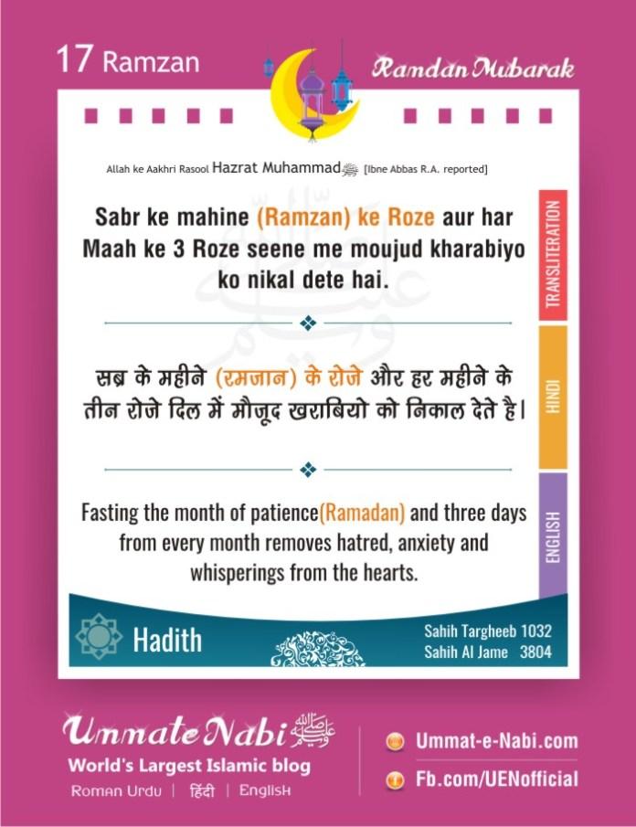 17th Ramzan | Sabr ke mahine (Ramzan) ke Roze aur har Maah ke 3 Roze seene me moujud kharabiyo ko nikal dete hai. [Hadees: Sahih Targheeb 1032]