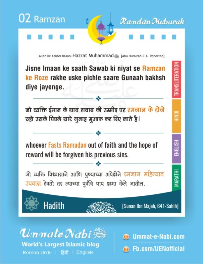 02nd Ramzan   Jisne Imaan ke Saath Sawab ki Niyat se Ramzan ke sare Roze rakhe uske pichle saare Gunaah Muaf [Hadith: Sunan Ibn Majah; 641]
