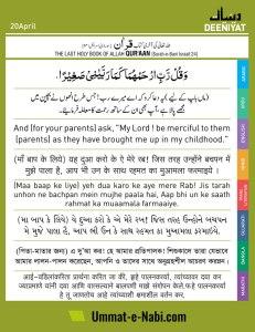 Maa Baap ke liye Dua