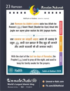 23th Ramzan | Jab Ramzan ka Aakhri ashra aata to Allah ke Rasool (ﷺ) saari Raat Ibadat me khud bhi jagte aur... [Hadees: Sahih Al Bukhari 2024]