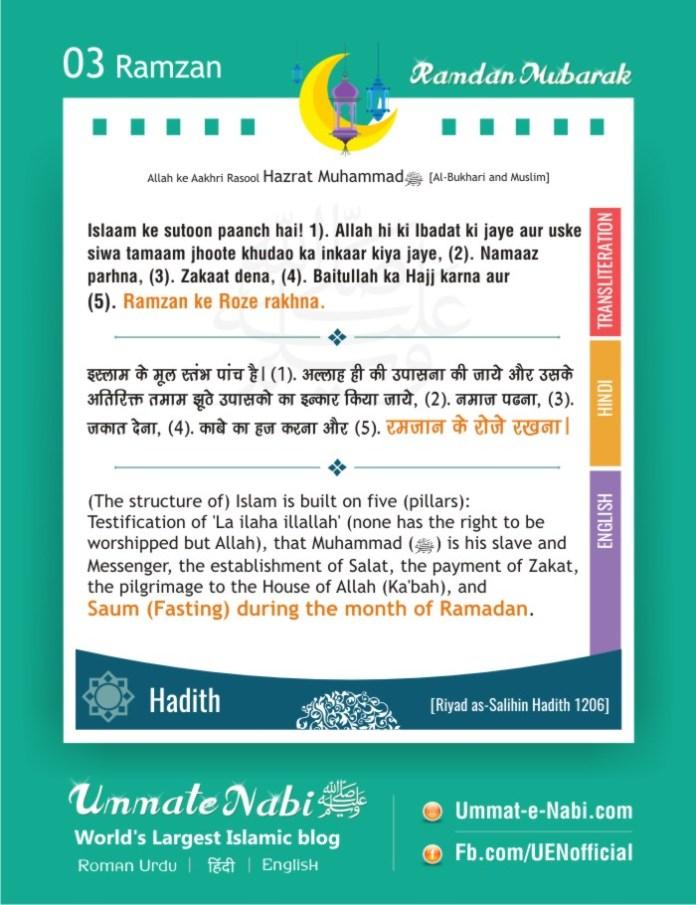 03rd Ramzan | Islam ke Sutoon paanch (5th Ramzan ke Roze rakhna) hai [Hadees: Sahih Muslim]