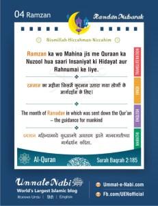 04th Ramzan | Ramzan wo Mahina hai jis me Quran ka Nuzool hua saari Insaniyat ki Hidayat aur Rahnumai ke liye [Al-Quran 2:185]