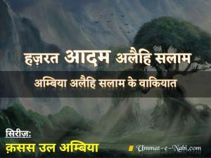 Aadam Alaihi Salam: Qasas-ul-Ambiya Series in Hindi: Post 2