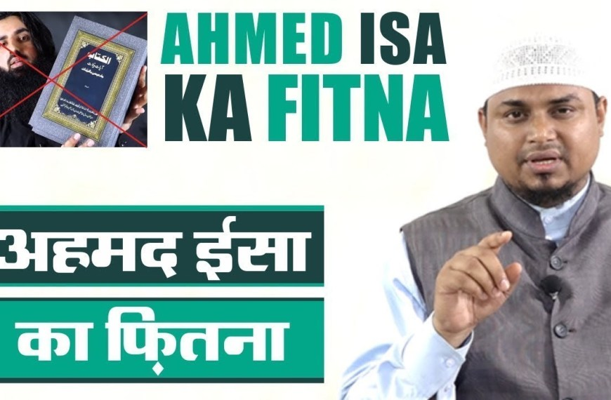 Ahmed Isa ka Fitna by Shaikh Sanaullah Madani
