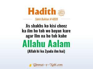 Allah hu Alam meaning