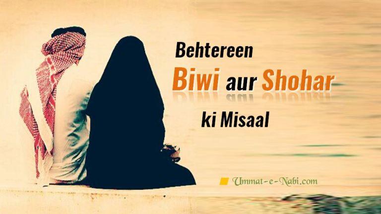 Behtareen Nek Biwi aur Behtareen Nek Shohar ki Pehchan