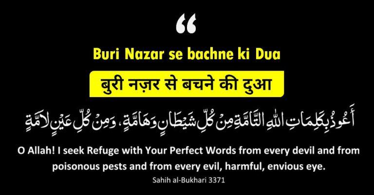 बुरी नज़र से बचने की दुआ | Nazar ki Dua: Boori Nazar se bachne ki Dua (Duaagainst bad evil eye)