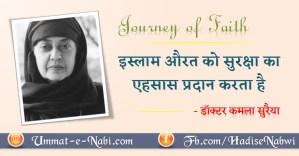 कमला सुरैया | Dr. Kamala Das surayya converted to Islam in 1999
