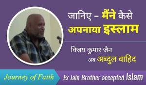 Ex Jain Brother Vijay Kumar Jain Accepted Islam विजय कुमार जैन ने अपनाया इस्लाम! रखा अब्दुल वाहिद अपना नाम