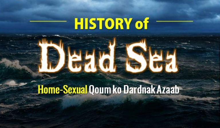 Qoum ko Dardnaak Azaab (Punishment for Homosexuality in Islam)