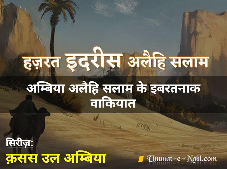 Idrees Alaihis Salam: Qasas-ul-Ambiya Series in Hindi: Post 5