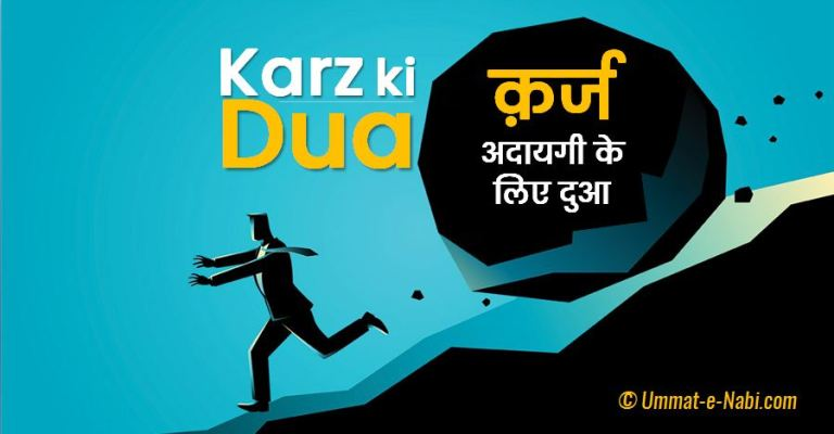 Qarz ki Dua | qarz ki dua in hindi | qarz ki dua mp3