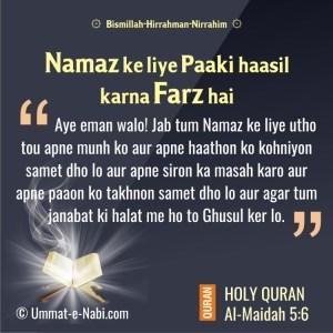 Namaz ke liye Paaki haasil karna Farz hai