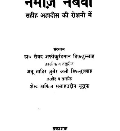 Namaze Nabawi in Hindi Pdf free Download 2