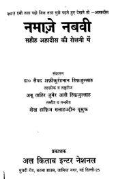 Namaze Nabawi in Hindi Pdf free Download 2