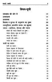 Namaze Nabawi in Hindi Pdf free Download 3