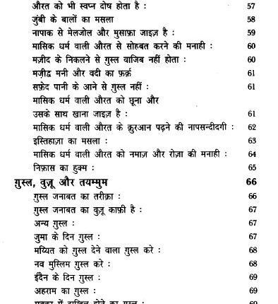 Namaze Nabawi in Hindi Pdf free Download 4
