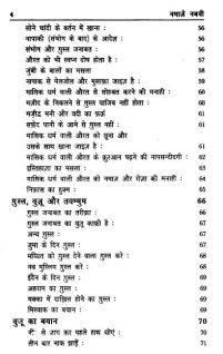 Namaze Nabawi in Hindi Pdf free Download 4