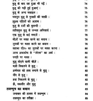 Namaze Nabawi in Hindi Pdf free Download 5