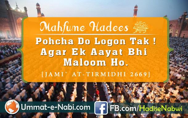 Log Chahte hai ke Musalman Jaahil Rahe