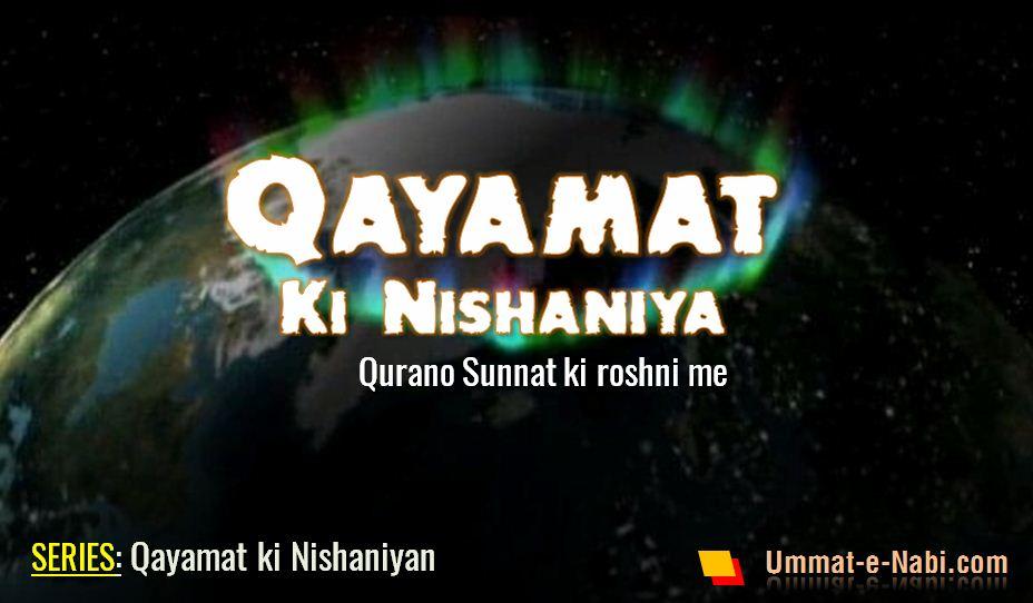 Qayamat Ki Nishanian Qurano Sunnat Ki Roshni Me