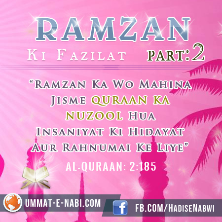 Ramzan Ki Fazilat 2