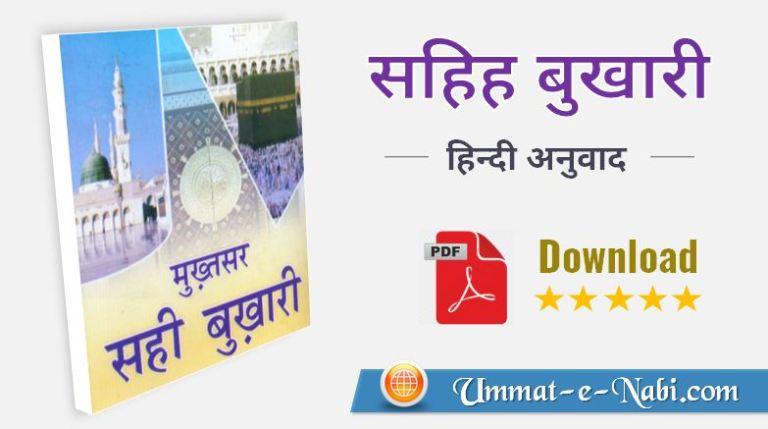 Sahih Bukhari in Hindi Download PDF