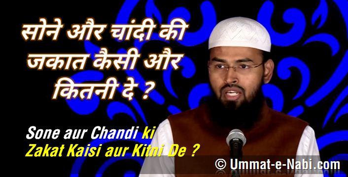 Sona aur Chandi Ki Zakat Kaise aur Kitni De ? by Adv Faiz Sayed