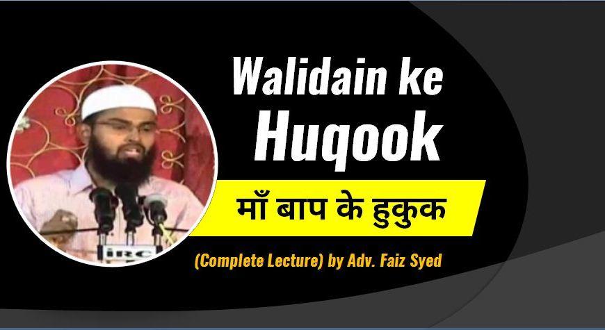 Waldain ke Huqooq (Complete Lecture) by Adv. Faiz Syed
