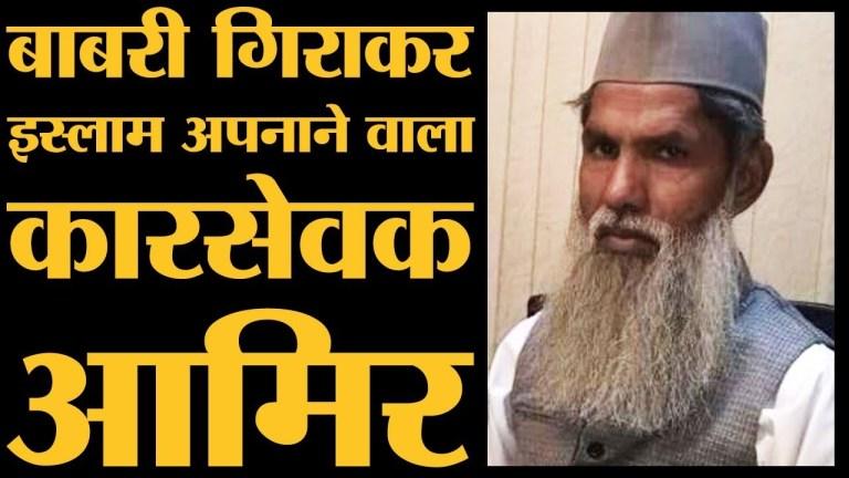 Babri Masjid: बाबरी मस्जिद गिराने में शामिल रहे बलबीर सिंह और उनके २ दोस्तों ने इस्लाम अपनाकर मस्जिदें बनवाईं