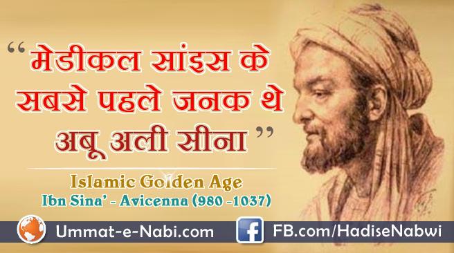ibn sina muslim scientist