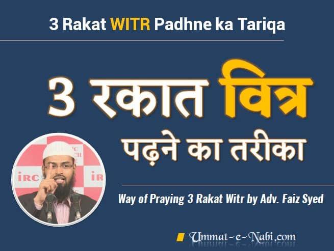 3 Rakat WITR Padhne ka Tariqa hindi