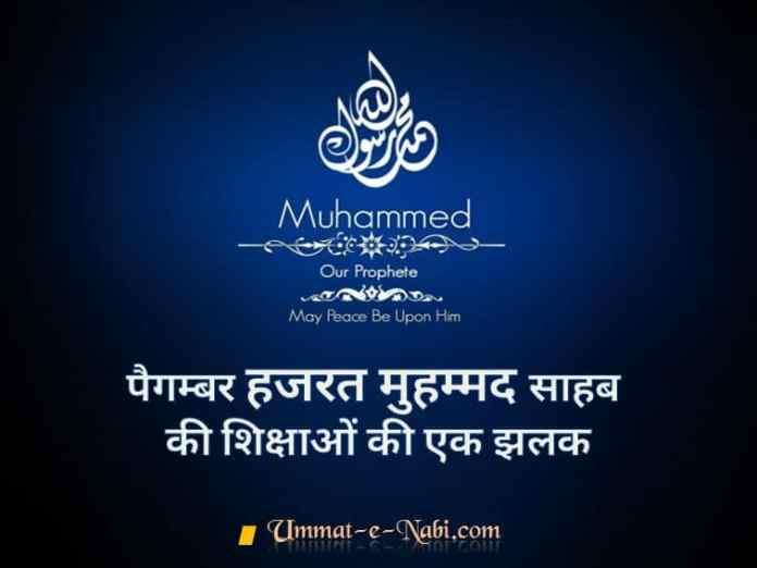Islamic Quotes in Hindi