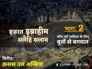 Ibrahim Alaihis Salam Story in Hindi