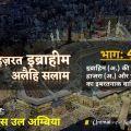 हज़रत इब्राहीम अलैहि सलाम (भाग: 4) » Qasas ul Anbiya: Part 8.4