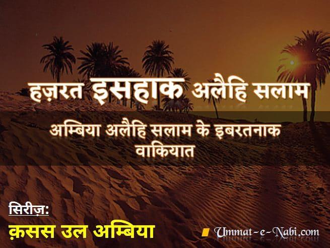 Ishaq Alaihi Salam Story in Hindi