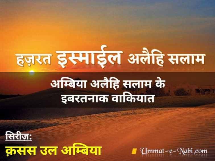 Ismail Alaihi Salam Story in Hindi