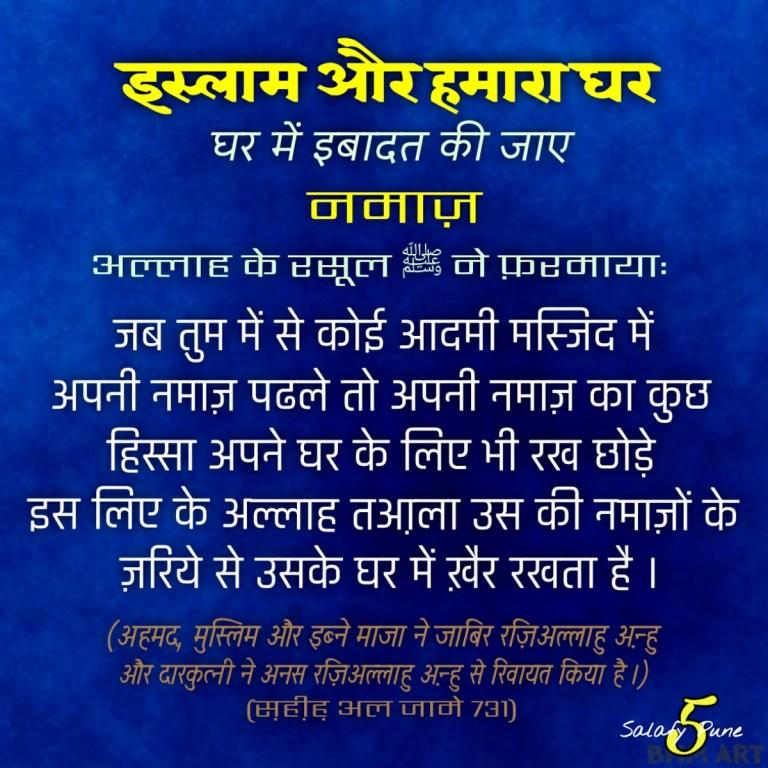 Ghar me Ibadat ki Jaye   Post 5   Islam aur Humara Ghar
