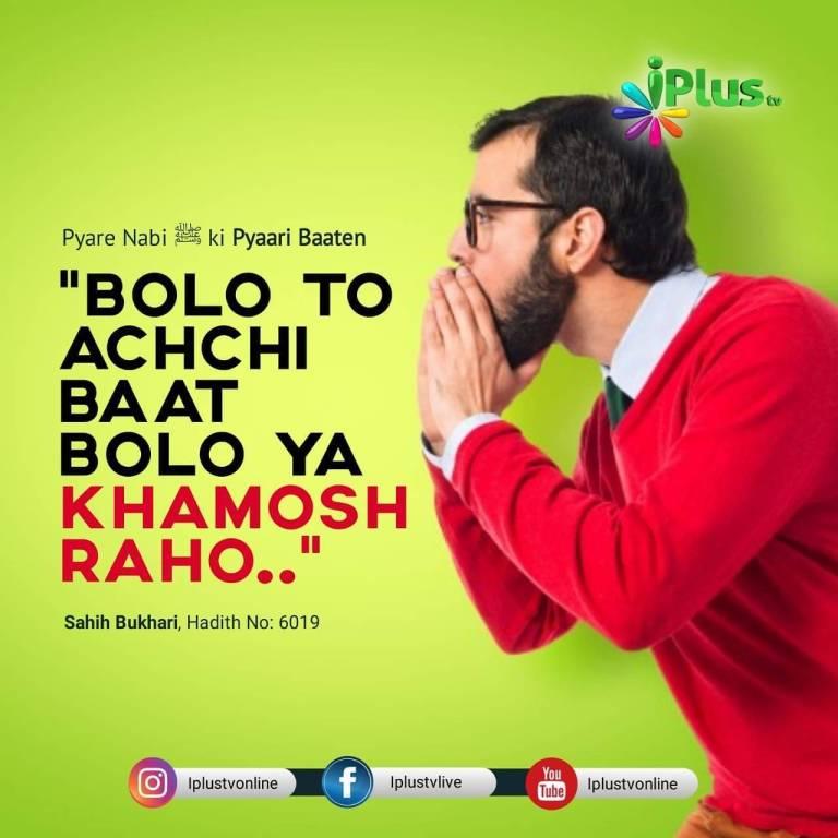 ۞ Hadees: Bolo to acchi baat bolo ya Khamosh Raho. [Sahih Bukhari 6019]