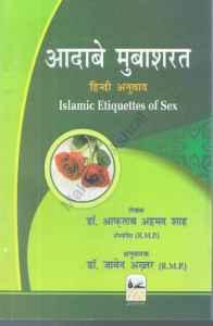 Aadabe Mubasharat hindi