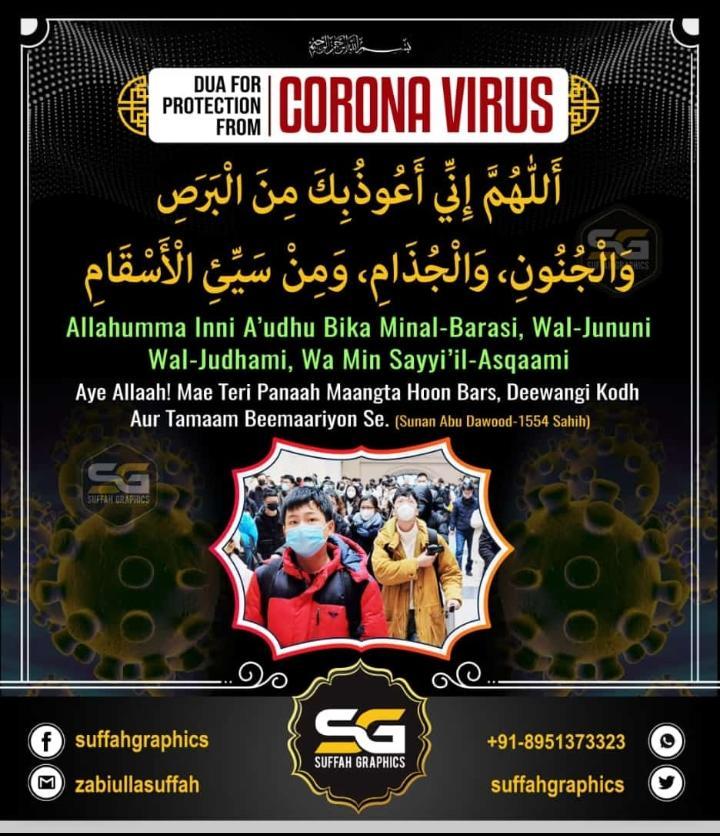 Dua For Coronavirus - Protection From Coronavirus Corona Virus se bachne ki Dua