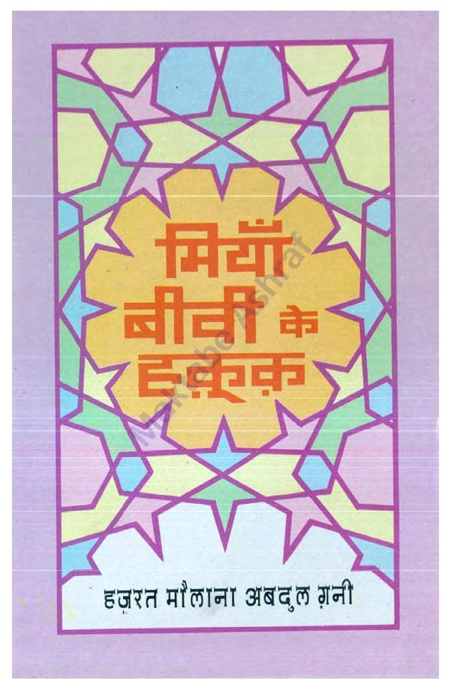 मियाँ बीवी के हुकूक हिंदी में PDF | Miya Biwi ke Huqooq | Download PDF
