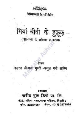 Miya Biwi Ke Huqooq [hindi]-page-002