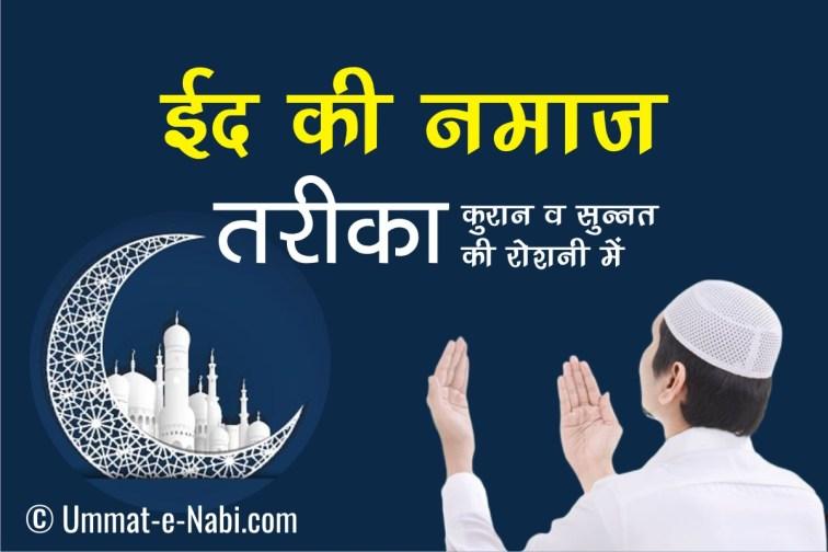 Eid Ki Namaz padhne ka tarika